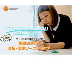 ★★★劇団SUNの演技・演劇ワークショップ!★★★