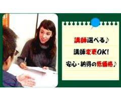 マンツーマン英会話 I-MAKE 横浜杉田駅前校