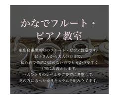 かなでフルート・ピアノ教室