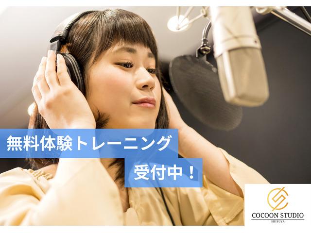 COCOON STUDIO SHIBUYA