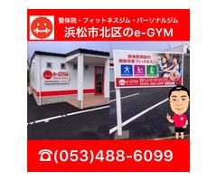 e-GYM パーソナルトレーニング