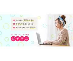 ぱそろん オンラインパソコン教室
