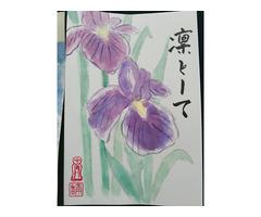 岡本アートカリグラフィー