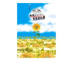 『7月スタート!』劇団SUNの演技・演劇ワークショップ新規メンバー募集開始!