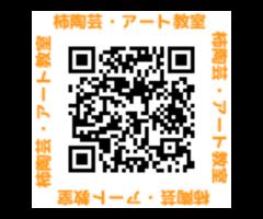 柿陶芸・アート教室