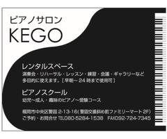 ピアノサロンKEGO*彩ピアノ教室