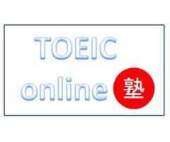 TOEICオンライン塾