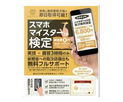 (社)日本電気通信媒介業協会認定スマホマイスター講習会 岐阜版