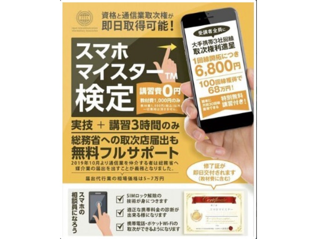 (社)日本電気通信媒介業協会認定スマホマイスター講習会 三重版
