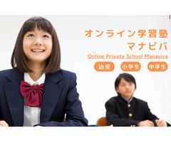 オンライン学習塾マナビバ
