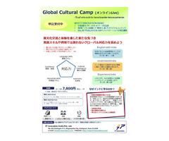 Global Cultural Camp (オンラインレッスン)