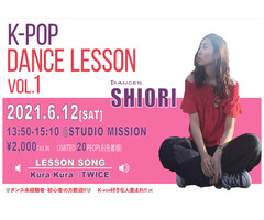 <6月12日(土)開催!>【K-POPダンスレッスンvol.1】初心者歓迎です!