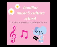 ファミリアミュージックアンドカルチャースクール