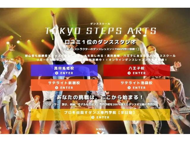 東京ステップス・アーツ 新宿校