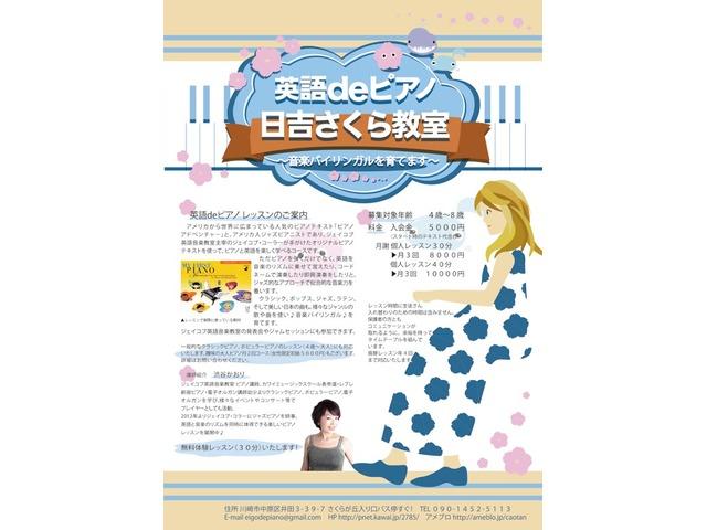 英語deピアノ 日吉さくら教室