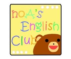 noA's English Clubーノアズイングリッシュー