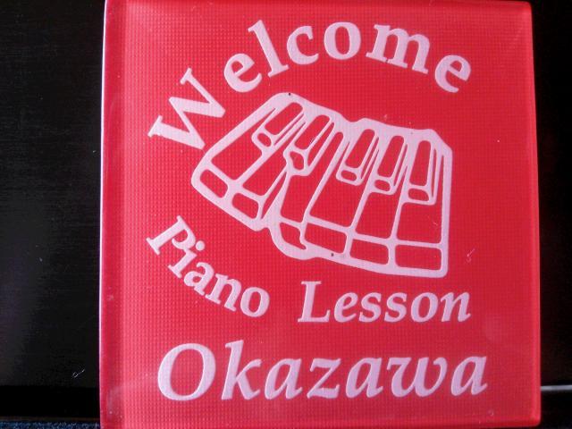 岡澤音楽教室