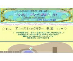 タカノ・ギター教室