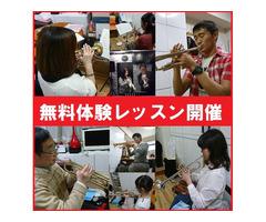 伊藤幸輔トランペット教室(50分¥3000)