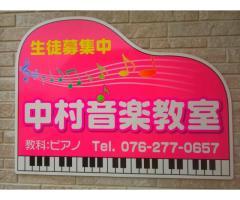 中村音楽教室