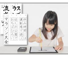 谷戸・ひばりヶ丘書道教室